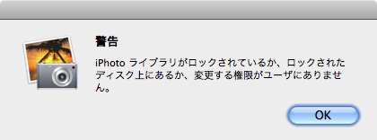 警告 iPhotoライブラリがロックされているか、ロックされたディスク上にあるか、変更する権限がユーザにありません。