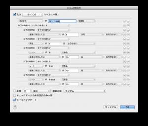 iCloud普段用