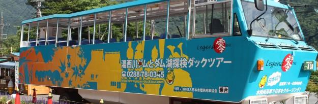 水陸両用バスの勇姿!